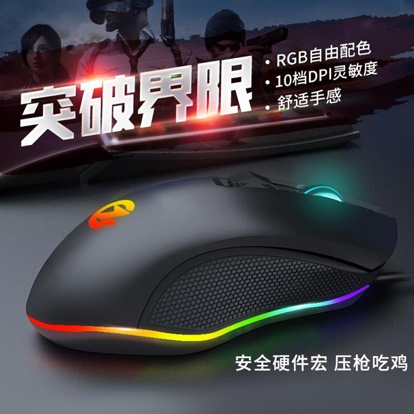流光游戲滑鼠有線機械無聲靜音