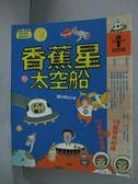 【書寶二手書T5/兒童文學_XEN】香蕉星太空船_Cookie&Liao、陳素宜等