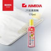【日本製】AIMEDIA 艾美迪雅 汗斑清潔劑 抗菌 防臭 175ml