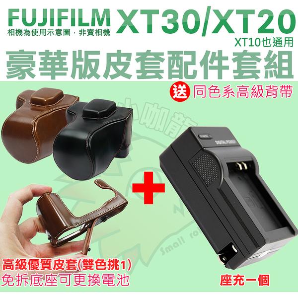 【套餐組合】 Fujifilm XT30 XT20 XT10 配件 W126S 副廠座充 充電器 相機包 兩件式皮套 座充 皮套 相機包