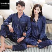 長袖長褲冰絲綢情侶睡衣家居服兩件套 潮男街【ManShop】