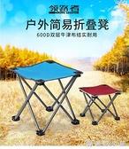 折疊凳子便攜式戶外露營沙灘釣魚凳畫凳寫生家用排隊凳火車小馬紮  YJT【全館免運】