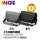 日本 HAKUBA PLUSSHELL CITY03 MESSENGER M 相機側背包 相機包 郵差包
