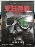 挖寶二手片-P01-114-正版DVD-電影【末日毒戰】道格拉斯查普曼 凱菈扎戈爾斯基(直購價)