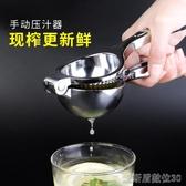 檸檬壓汁器動手動榨汁機家用小型便攜學生檸檬夾壓檸檬神器榨汁器凱斯盾