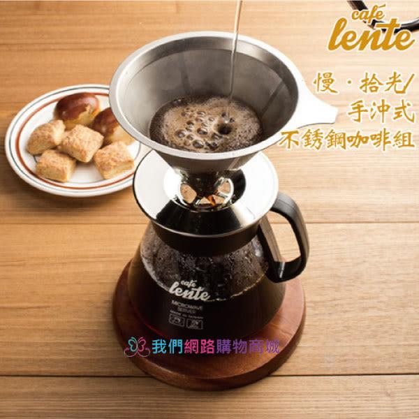 【我們網路購物商城】生活大師-手沖式咖啡組-3599 咖啡壺 咖啡組 手沖式