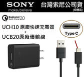 SONY UCH10 原廠快速充電組【旅充頭+Type C傳輸線】 XZ XZ Premium XZs XA1 Ultra XA1 XA2 Ultra XA2 Plus