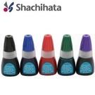 日本 Shachihata Quix印章專用 10ml 墨水 /瓶 QPTLR-10