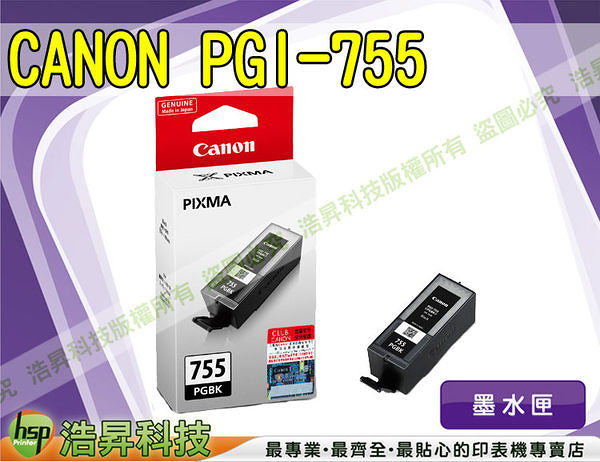 CANON PGI-755 BK 正原廠盒裝墨水匣→MX727/MX927
