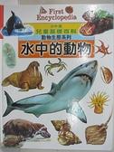 【書寶二手書T5/少年童書_FLK】水中的動物