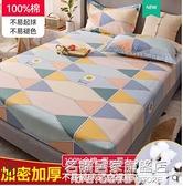 純棉床笠單件防滑席夢思床墊保護罩全棉防塵床罩床墊套罩全包床單 名購新品
