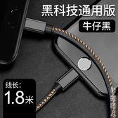 iPhone6數據線蘋果6s手機X充電線器7Plus加長5s快充2米ipad原裝安卓通用二合一 街頭潮人