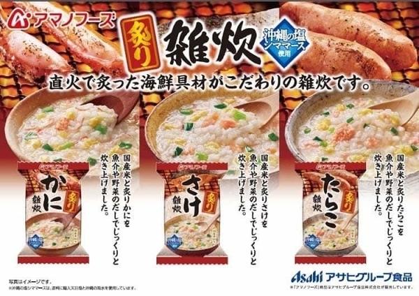 【日本熱賣商品】日本天野Amano炙燒海鮮雜炊沖泡海鮮粥x3包 三種口味