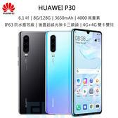 送玻保【3期0利率】HUAWEI 華為 P30 6.1吋 6G/128G IP53防水塵 3650mAh 後置徠卡三鏡頭 智慧型手機