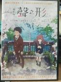挖寶二手片-B54-正版DVD-動畫【電影版 聲之形】-日語發音(直購價)