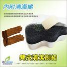 麂皮(絨毛)清潔刷組 含清潔擦→使用10...