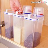 手提米桶帶量杯2KG 雜糧儲存罐密封食品收納罐