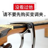 調音器調音夾子卡馬金屬 吉他變調夾 民謠配件 木吉他移調夾變音夾99免運 二度