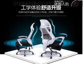 電競椅 家用辦公椅人體工學網布椅擱腳椅子老板椅職員椅 數碼人生igo