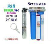 【七星淨水】Everpure/MH2淨水器.濾心另售S100、S104、H104、BH2、4DC、H100.貨號6188