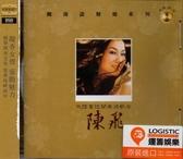 【停看聽音響唱片】【CD】大陸首位閩南語歌后:陳飛