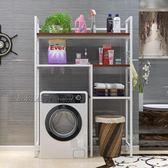 洗衣機置物架衛生間置物架浴室收納落地多功能馬桶廁所洗手間  igo 夏洛特居家名品