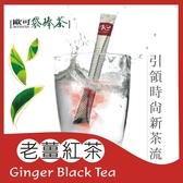 歐可茶葉 袋棒茶 老薑紅茶(15支/盒)