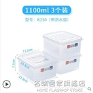 日本進口冰箱收納盒水果保鮮盒專用廚房長方形食品級冷凍密封盒【名購新品】