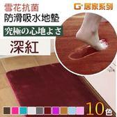 【G+居家】雪花抗菌防滑吸水地墊 40X60cm 深紅