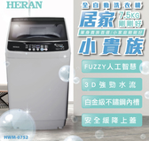 【HERAN禾聯】7.5kg 居家小貴族 全自動洗衣機 HWM-0752 送基本安裝 免運費