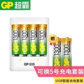 GP超霸充電電池5號7號通用USB智能環保安全充電器套裝五號七號1300毫安5號   igo