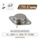 『堃邑』含稅價 MJ3055 2N3055 NPN 雙極性電晶體 60V/15A/115W TO-3『Oget』