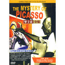 畢卡索全集DVD