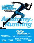 (二手書)跑步肌耐力訓練解剖全書:強化腿部每一塊肌肉,跑得更快更久更輕鬆
