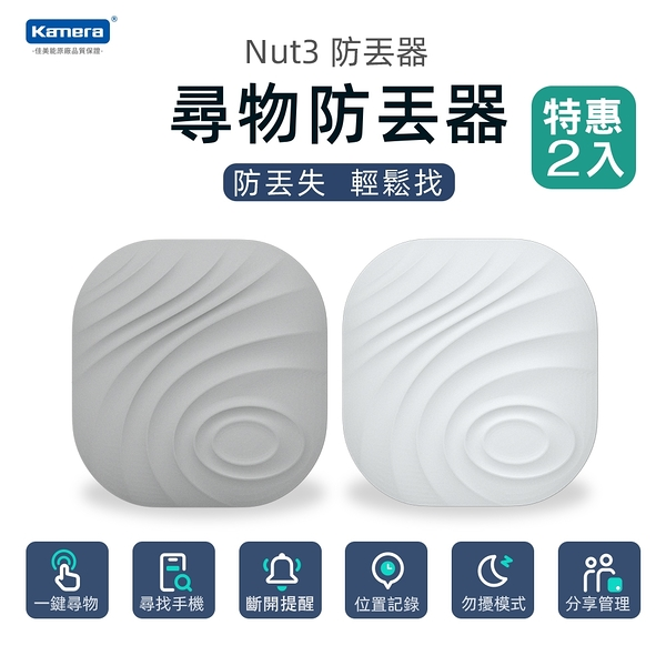 Nut 3 智能尋物防丟器(F7X) 二入組