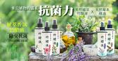 【皇家竹炭】天然植萃 香氛竹醋液300ml (除臭抑菌新選擇)