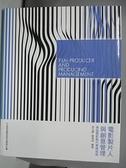 【書寶二手書T8/大學藝術傳播_DIU】電影製片人與創意管理_李天鐸,劉現成