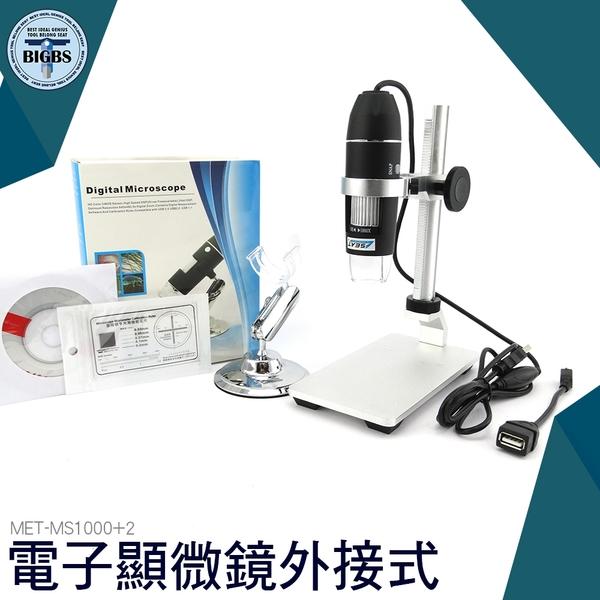 利器五金 電子顯微鏡外接式 50~1000倍顯示 毛囊頭皮檢測儀 毛孔皮膚內窺鏡 MS1000+2