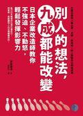 (二手書)別人的想法,九成都能改變:日本企業改造師教你如何不強迫、不動怒,輕鬆..