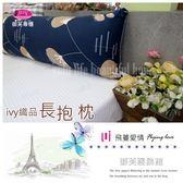ivyの 織品長抱枕(1.5*4尺) 『飛蔓愛情』(藍)100%純棉/MIT