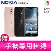 分期0利率 NOKIA 4.2 19:9 水滴螢幕 3G/ 32G 5.7吋智慧型手機 贈『手機專用掛繩*1』