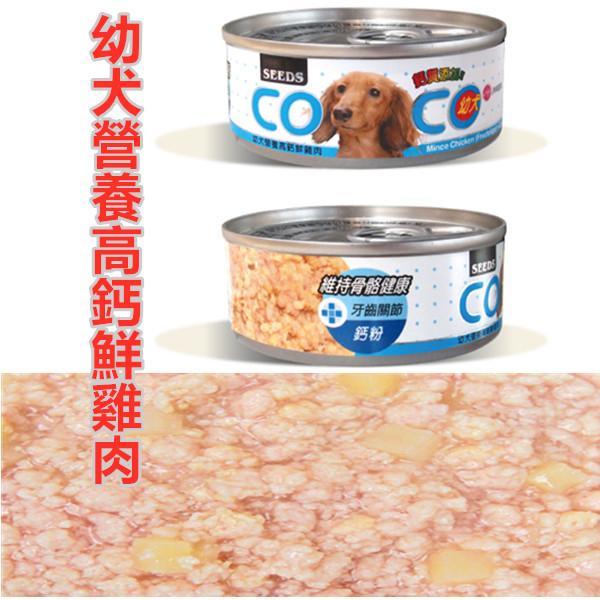★Seeds聖萊西COCO.幼犬離乳機能狗罐~【單罐入】