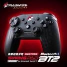 XFlashFire SWING PAD BT2 樂動遊戲手把(無線藍芽版) switch 手把 藍芽手把 ns 強強滾