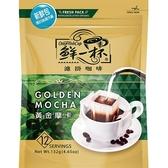 鮮一杯 濾掛咖啡黃金摩卡11g*12入【愛買】