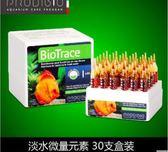 法國Bio Trace 活性淡水微量元素 1盒30支包裝
