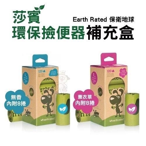 *WANG*莎賓 Earth Rated 環保撿便袋 -補充盒-內附8捲 (薰衣草/無香)