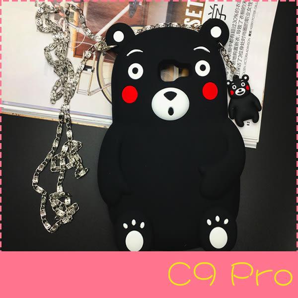 【萌萌噠】三星 Galaxy C9 Pro (C9000) 日本可愛卡通熊本熊保護殼 全包矽膠軟殼 手機殼  帶同款掛飾