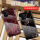 三星 Note10 S10 Lite 手機殼 大理石 保護套 玻璃殼 全包防摔外殼 冷淡風 手機套 保護殼 防刮後殼