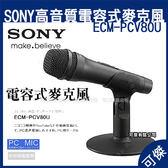 SONY新力 ECM-PCV80U 高音質 電容式麥克風 附支架 USB音頻 /可用電腦 聲音收錄 可傑