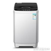洗衣機全自動洗衣機小型家用迷你大容量波輪洗脫一體宿舍租房嬰兒童 免運快出